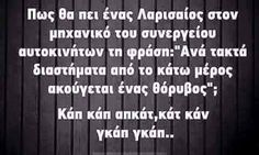 Φωτογραφία του Frixos ToAtomo. Funny Greek Quotes, Funny Qoutes, Funny Memes, Jokes, Tell Me Something Funny, Funny Bunnies, Have A Laugh, Just Kidding, Just For Laughs