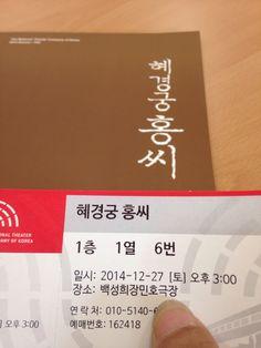 2014. 12. 27. PM 3:00 연극 <혜경궁홍씨>