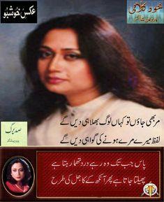 Parveen Shakir Poetry | Free Online Pdf Book #Urdu #pdfbook #selfhelp #eBooks #Education #pdfbooksin #FreeOnlineBooks #poetry Poetry Quotes In Urdu, Urdu Poetry Romantic, Love Poetry Urdu, Qoutes, Poetry Text, Poetry Books, Parveen Shakir Poetry, Free Verse, Education World