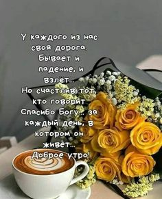 Good Morning Flowers, Morning Greeting, Have A Beautiful Day, Coffee Time, Bible Quotes, Words, Live, Montreal, Garden