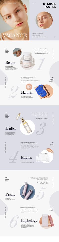 #wconcept,#w컨셉,#fashion,#fashionbanner,#editorial,#promotion,#event Cosmetic Web, Cosmetic Design, Website Design Inspiration, Web Layout, Layout Design, Cosmetics Japan, Fashion Banner, Ecommerce Web Design, Typography Layout