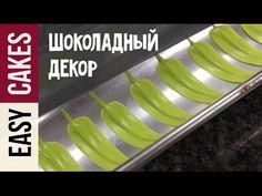 Как сделать перья из шоколада и шоколадное гнездо. Как делать шоколадный декор - YouTube