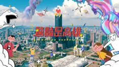 """This is """"驚豔是高雄 Amazing Kaohsiung"""" by MixCode on Vimeo, the home for high quality videos and the people who love them. Identity, Video X, Ares, Creative Video, Ads Creative, Animation Reference, Branding, Cool Animations, Layout"""
