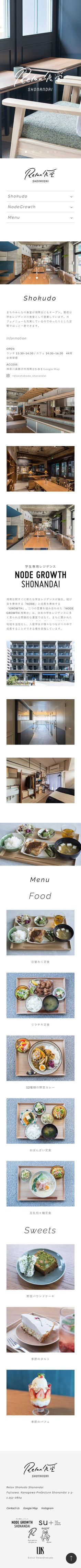 Relax食堂 SHONANDAI | SANKOU! sp ver. | スマホサイト・アプリの参考デザイン集 Mobile Web Design, Japanese Typography, Identity, Restaurants, Inspire, Graphics, Website, Logo, Interior