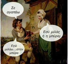 Add this to your purchase for the business day shipping! Funny Greek Quotes, Funny Quotes, Funny Memes, Funny Shit, Funny Stuff, Ancient Memes, Funny Clips, Small Boxes, Humor