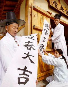 입춘대길 (ipchundaegil 立春大吉): ipchuncheop, a hand-calligraphed banner with greetings of good wishes and health for spring