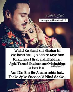 Image may contain: 2 people, text Funny Quotes In Hindi, Love Quotes In Urdu, Good Thoughts Quotes, Islamic Love Quotes, Islamic Images, Urdu Quotes, Daddy Daughter Quotes, Love Husband Quotes, Wife Quotes