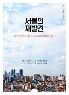 싸니까 믿으니까 인터파크도서 - 서울의 재발견