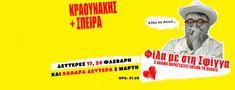 Σταμάτης Κραουνάκης + Σπείρα Σπείρα για 3 Δευτέρες στη Μουσική σκηνή Σφίγγα Movies, Movie Posters, Film Poster, Films, Popcorn Posters, Film Books, Movie, Film Posters, Posters