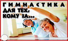 Гимнастика и упражнения для пожилых людей. Нагрузка минимальна!