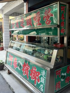 Betel nut stall in Kaohsiung, Taiwan