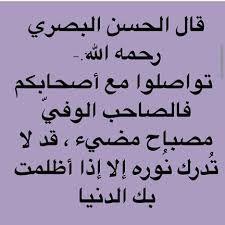 درر الحسن البصري Google Search Math Arabic Calligraphy Calligraphy