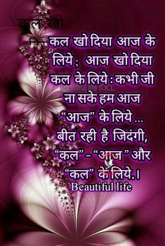 Random but Worthy thoughts. – The Mommypedia Morning Prayer Quotes, Hindi Good Morning Quotes, Hindi Quotes On Life, Good Morning Messages, Life Quotes, Urdu Quotes, Morning Images, Night Quotes, Family Quotes