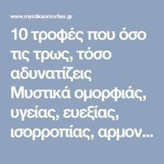 10 τροφές που όσο τις τρως, τόσο αδυνατίζεις Μυστικά oμορφιάς, υγείας, ευεξίας, ισορροπίας, αρμονίας, Βότανα, μυστικά βότανα, www.mystikavotana.gr, Αιθέρια Έλαια, Λάδια ομορφιάς, σέρουμ σαλιγκαριού, λάδι στρουθοκαμήλου, ελιξίριο σαλιγκαριού, πως θα φτιάξεις τις μεγαλύτερες βλεφαρίδες, συνταγές : www.mystikaomorfias.gr, GoWebShop Platform