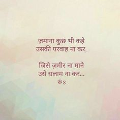 Jisse zameer na mane usse salam na kare. Motivational Picture Quotes, Shyari Quotes, People Quotes, Words Quotes, Life Quotes, Inspirational Quotes, Motivational Shayari, Qoutes, Hindi Quotes Images