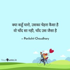 Best shayari Quotes, Status, Shayari, Poetry & Thoughts on India's fastest growing writing app Desi Quotes, Hindi Quotes On Life, Poetry Quotes, Life Quotes, Gulzar Poetry, Smile Word, Secret Love Quotes, Hindi Shayari Love, Mixed Feelings Quotes