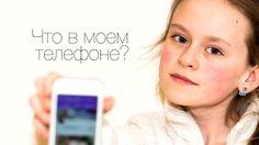 Что в моем телефоне? Какие приложения? Vlog.