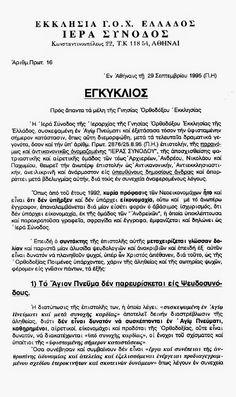 xristianorthodoxipisti.blogspot.gr: Η ΕΞΕΛΙΞΗΣ ΤΗΣ ΕΙΚΟΝΟΜΑΧΙΑΣ ΚΑΙ Η ΚΑΤΑΔΙΚΗ ΤΗΣ ( Β...
