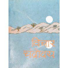 Astrology Books (ज्योतिष पुस्तकें) | Buy Astrology Books at Best Prices | Page 15 Astrology Books, Books Online, Kids Rugs, Kid Friendly Rugs, Nursery Rugs