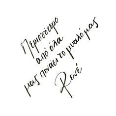 ideas for quotes deep love greek Speak Quotes, Poetry Quotes, Book Quotes, Life Quotes, Quotes Quotes, Big Words, Greek Words, Feeling Loved Quotes, Life Motivation