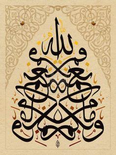 Surah An Nahl 53 by Baraja19.deviantart.com on @deviantART