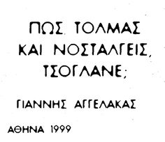 Greek quotes Unique Words, Greek Quotes, Attitude, Lyrics, Life Quotes, Love You, Artists, Sayings, Quotes About Life