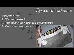 Валяная сумка. Оформление: изготовление подклада-органайзера и ручек. - YouTube