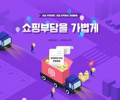 이벤트 타이틀 Pop Up Banner, Web Banner, Korea Design, Business Poster, Isometric Design, Event Banner, Promotional Design, Event Page, Name Stickers