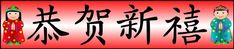 Happy New Year in Chinese characters banner (SB3840)  SparkleBox