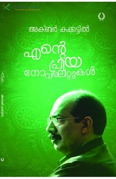 TOTTO CHAN MALAYALAM E-BOOKS EPUB