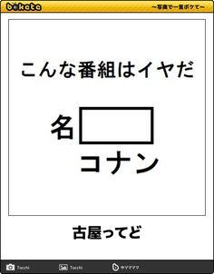 写真で一言 ボケて(bokete) Make You Smile, Funny Photos, Laughter, Japanese, Thoughts, Memes, Happy, Te Amo, Funny Pictures