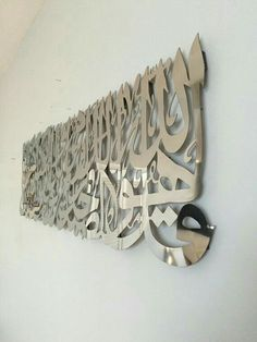 4 Feet Metal Surah Ikhlas Art by on Etsy Calligraphy Drawing, Arabic Calligraphy Art, Arabic Art, Islamic Wall Decor, 3d Cnc, Arabic Design, Islamic Gifts, Prayer Room, Gifts For Office