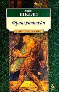 """Мэри Шелли """"Франкенштейн или современный Прометей"""".  Меня этот роман вдохновил тем, что написала его совсем юная девятнадцатилетняя девушка. Живописные описания красот природы и печальная история покинутого всеми Создания. Роман заставляет совершенно по-новому взглянуть на ситуацию."""