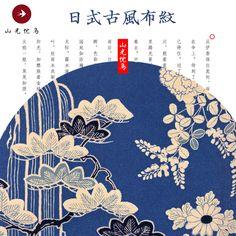 048日式传统文化古中国和风纹理布纹背景设计素材排版书籍装帧-淘宝网