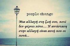 Η αλλαγη ποτε δε φερνει πονο... Ποτε!!