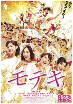Good and enjoyable romantic comedy music movie モテキ 映画 - Google 検索