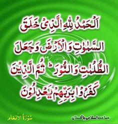 ١- الأنعام