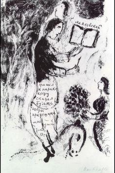 Drawing by Marc Chagall for Vladimir Mayakovsky's 70th birthday ...