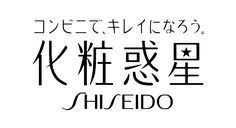 化粧惑星 Typo Design, Word Design, Typographic Design, Graphic Design Typography, Design Web, Japanese Logo, Japanese Typography, Typography Fonts, Typography Poster