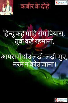 SAINT KABIR JAYANTI WISHES IMAGES, QUOTES AND KABIR KE DOHE #PHOTO #GALLERY #EDUCRATSWEB Desi Quotes, Hindi Quotes, Quotations, Kabir Quotes, Sanskrit Quotes, Gulzar Quotes, Gujarati Quotes, Mind Over Matter, Good Thoughts Quotes