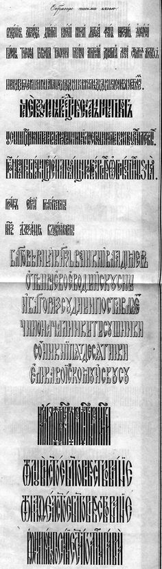 aew_40f_g.jpg (1109×3885) Russian Vyaz Interlock examples