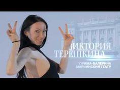Большой балет (Big ballet) - Терешкина (Tereshkina)