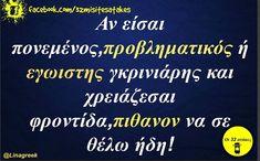 Πιθανον.. #32atakes Funny Picture Quotes, Funny Quotes, Greek Quotes, Sarcasm, Minions, Lol, Humor, Sayings, Nature