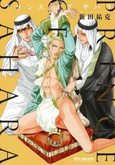 Baka-Updates Manga - Prince of Sahara