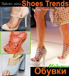Shoes trends