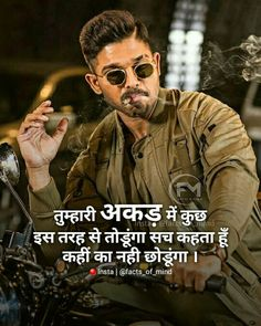 Friendship Quotes and Selection of Right Friends – Viral Gossip Work Attitude Quotes, Punjabi Attitude Quotes, Girl Attitude, Attitude Status, Swag Quotes, Boy Quotes, Funny Quotes, Motivational Picture Quotes, Inspirational Quotes
