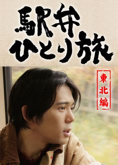 Ekiben Hitoritabi: Tohokuhen (2012) - A train enthusiast with a love for station bento box lunches receives a trip of a lifetime from his wife -- a solo culinary train tour through Japan.