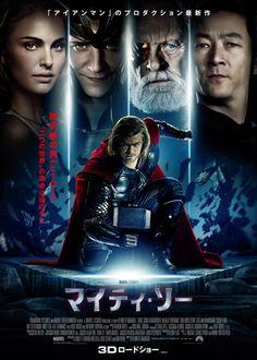映画『マイティ・ソー』 TM & (C) 2010 Marvel (C) 2010 MVLFFLLC. All Rights Reserved.英題:THOR 製作年:2011年 製作国:アメリカ 日本公開:2011年7月2日