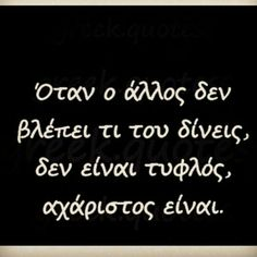 Κ υπαρχουν πολλοι Advice Quotes, Quotes And Notes, Wise Quotes, Live Laugh Love, Greek Quotes, True Words, Picture Quotes, Relationship Quotes, Life Lessons