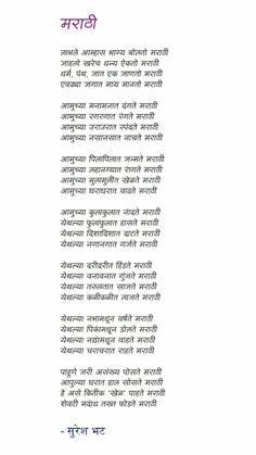 Marathi Love Quotes, Marathi Poems, Hindi Quotes, Surya Namaskara, Classic Sailing, Poems Beautiful, Freedom Fighters, Literature, Motivational Quotes